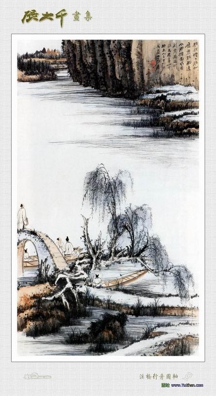 山水,人物画得敦煌壁画之心法